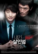Ver Confession of Murder (2012) Online