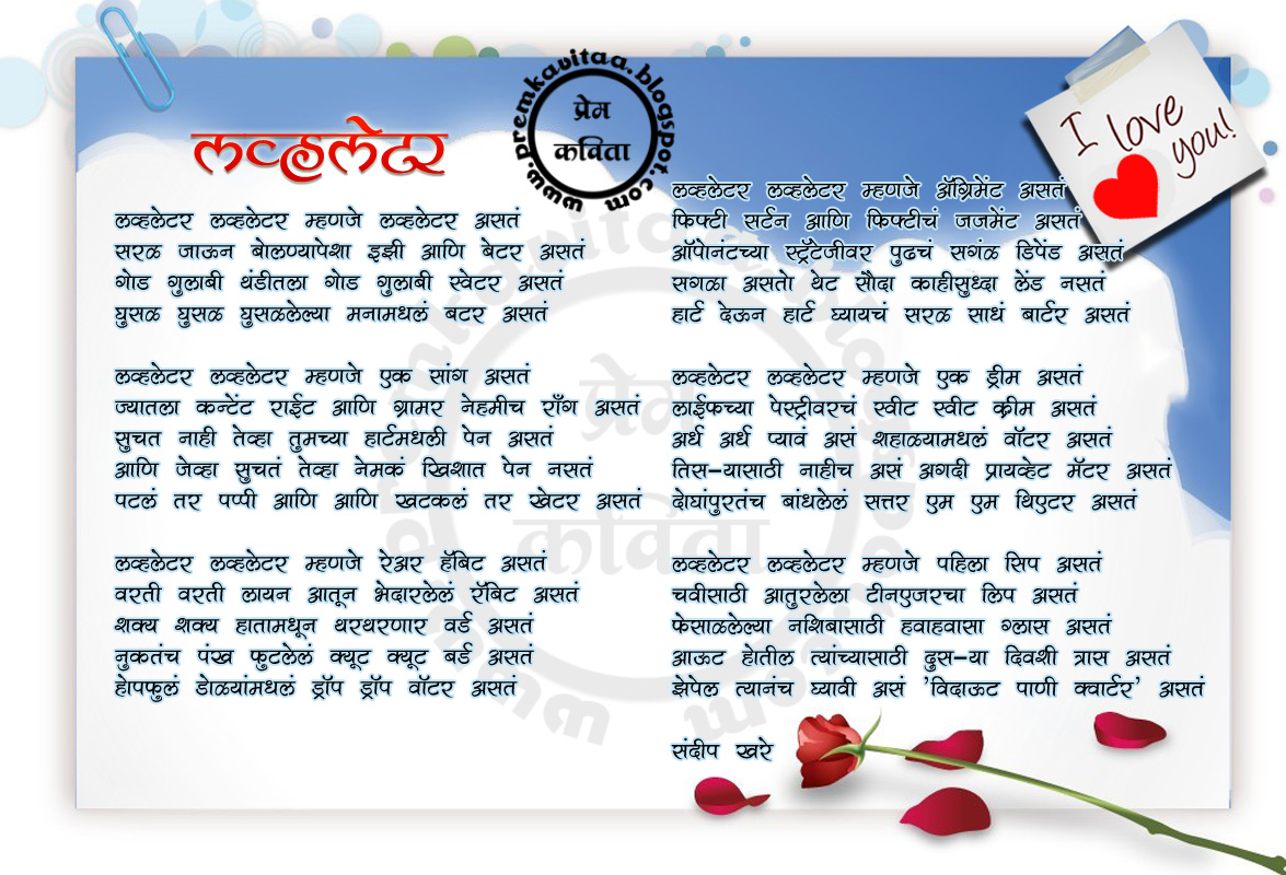 Love Letters For Her In Hindi Pdf