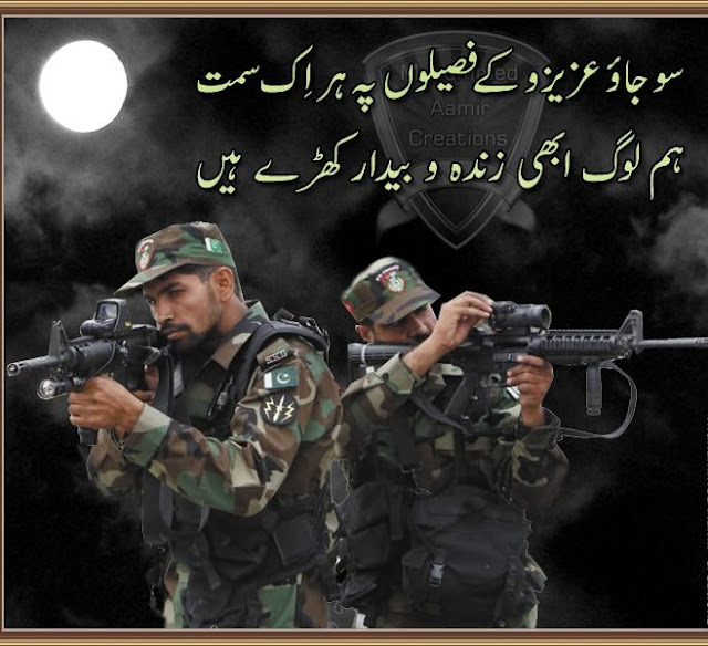 Urdu Poetry About Pakistan Army Brave Soldiers