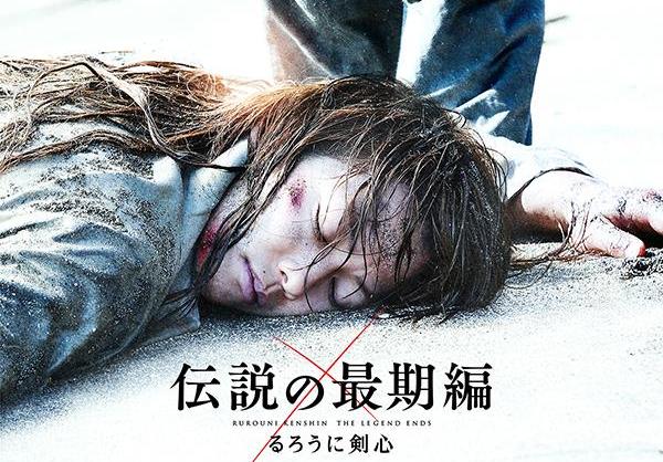 Rurouni Kenshin: The Legend Ends - First Look
