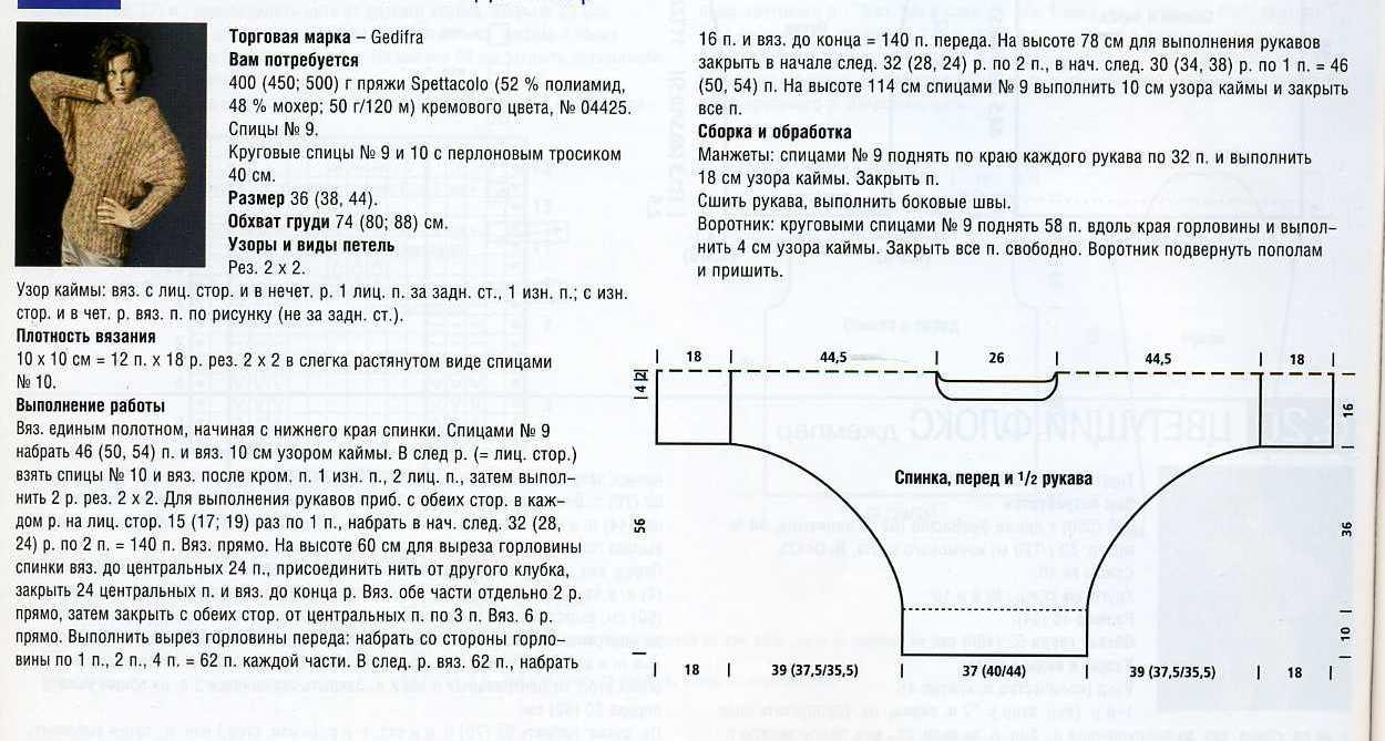 Вязание спицами летучая мышь схемы 50-52 63