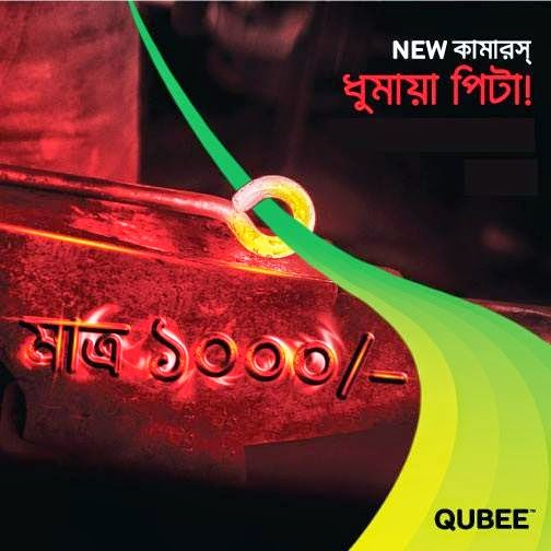 Qubee-Offers-for-new-Commers