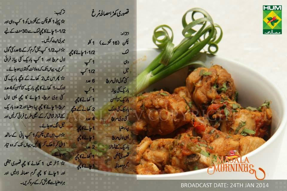 chicken mandi recipe by shireen anwar biryani