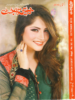 Khawateen Digest October 2015, read online or download free latest Urdu Digest Khawateen Digest for October 2015, in this edition you will read following articles, novels, stories and series novels by popular and famous authors as: Babar by Insha Jee, Namal by Nimra Ahmed, Shehr e Ashub by Ummat Al Aziz, Muhabbaton Ka Hunar by Rashida Rifat, Dil Dariya by Asiya Maqsood, Ali Abbas by Shaheen Rasheed, Nashanas Dhoop by Farida Fareed, Tamasha by Sidra Hayat, Mera Hero by Badi Al Jamal, Main Aik Biwi Hoon by Samia Yasmin, Niyat by Kainat Ghazal, Aijaz Ka Rang by Ummat al Saboor, Eid Qurban Ki Ranuqaian y Saheen Rasheed, Aab e Hayat by Umaira Ahmed, Bin Mangi Dua by Iffat Sahar Tahir,  Khawateen Digest October 2015 and read poetry, cooking , health and beauty tips and many more you want to read in it.