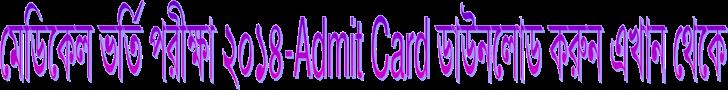 MBBS Admission test Admit Card