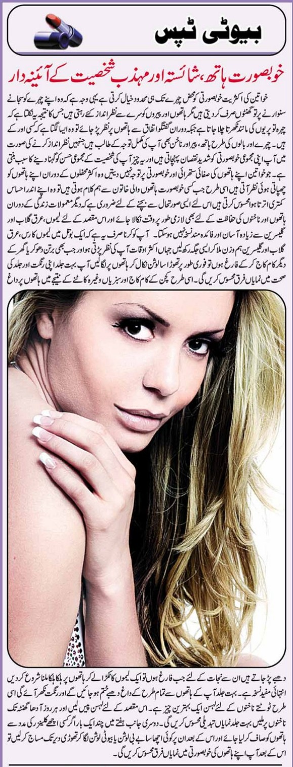 Very Best Hand Beauty Tips in Urdu 579 x 1515 · 283 kB · jpeg