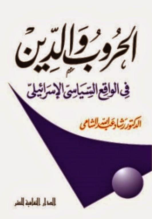 الحروب والدين في الواقع السياسي الإسرائيلي - رشاد عبد الله الشامي pdf
