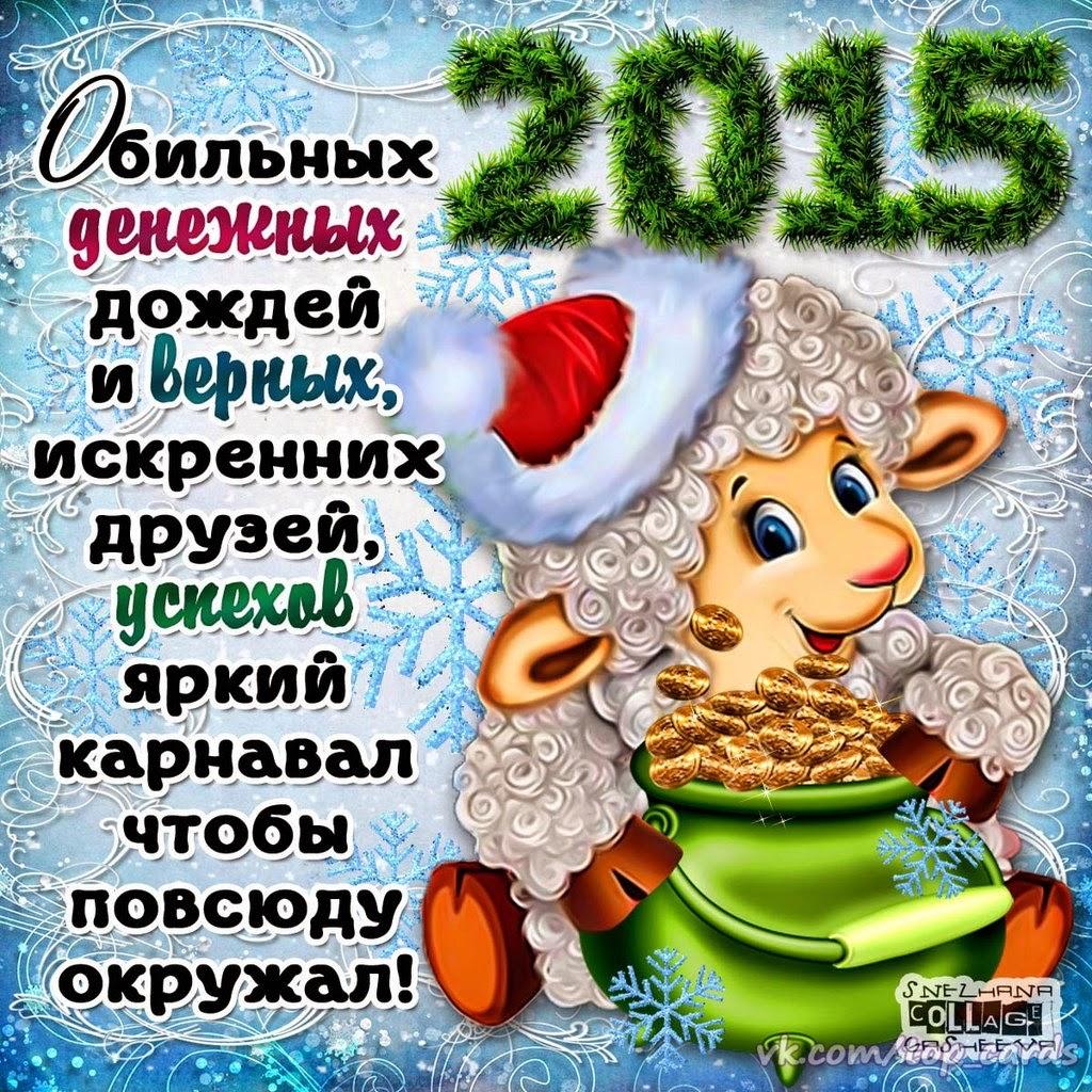 Картинка новогоднее поздравление 2015