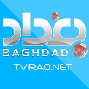 قناة بغداد الفضائية بث مباشر Baghdad Tv HD Live