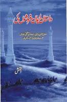 Daastan Imaan Faroshon Ki(Sultan Sallah udin Ayubi) Novel By Altamash pdf