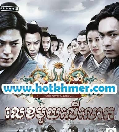 Lekh Muoy Ler Lok [34 End] Chinese Drama Khmer Movie