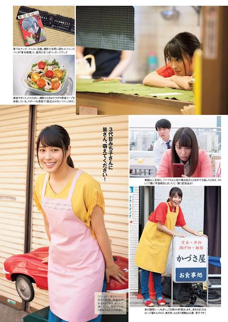 Hirose Alice 広瀬アリス Weekly Playboy 週刊プレイボーイ No 44 2015 Pics 3