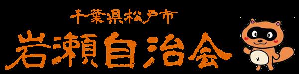 岩瀬自治会ホームページ|いわぽん