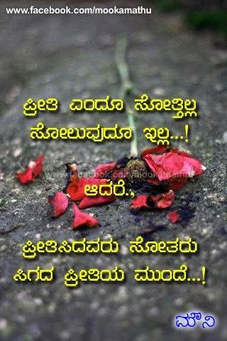 facebook kannada kavanagalu photos search results calendar 2015