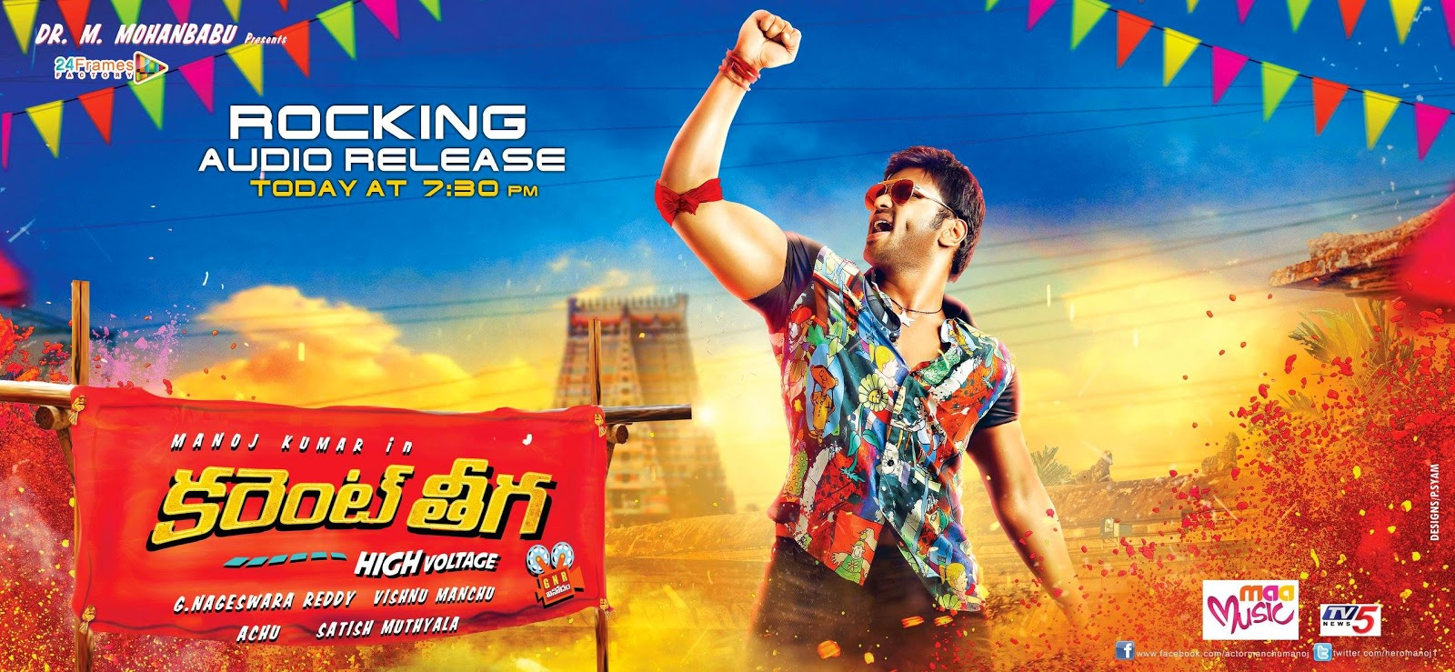 Current Theega Theatrical Trailer