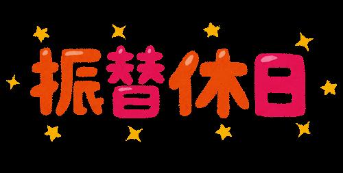 http://4.bp.blogspot.com/-CYS4igZ9qJQ/U9y_21NELjI/AAAAAAAAjkI/E1AKq5lr6UU/s500/syukujitsu_furikae_kyujitsu.png