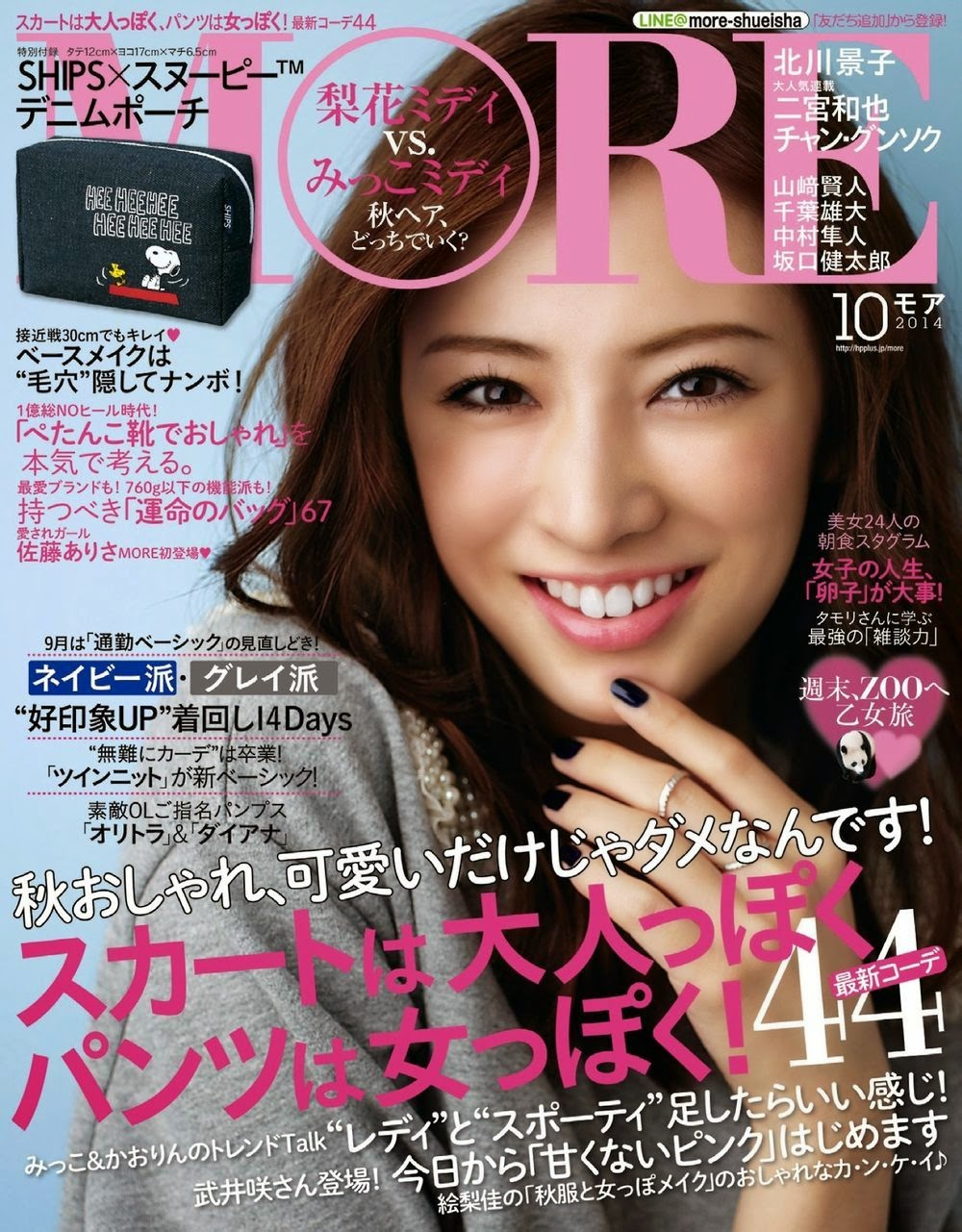 Keiko Kitagawa Nude Delightful nao kanzaki and a few friends: keiko kitagawa: 2014 magazine scans #2