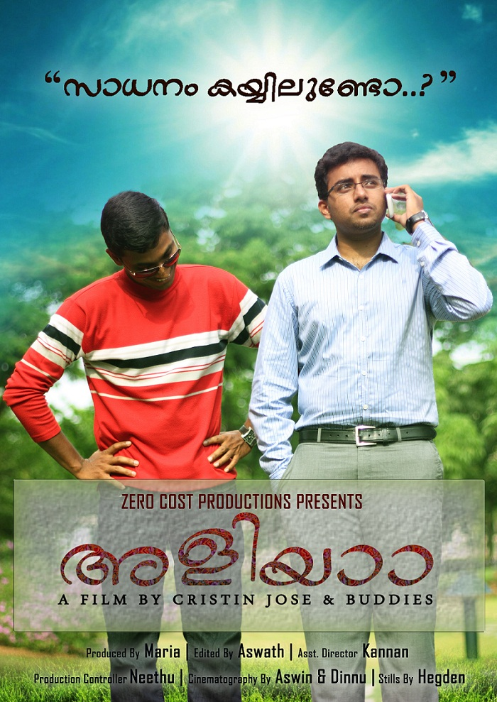 Googl Shadows Aliyaa Malayalam Short Film Coming Soon