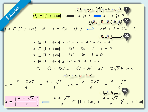 نحـــــل في IR المعادلة f
