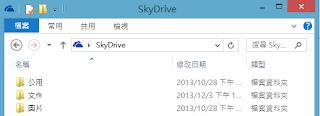 Microsoft+Skydrive+Folder+on+PC 軟體推薦 : 微軟免費的線上文書編輯 Office Web Apps in SkyDrive 雲端應用