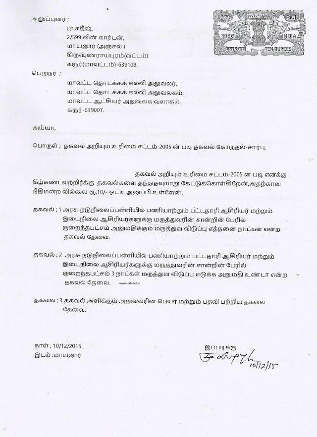 RTI :குறைந்தபட்சம் எத்தனை நாட்கள் மருத்துவ விடுப்பு எடுக்கலாம் ?