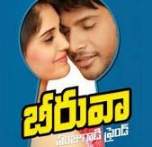 Beeruva 2015 Telugu Trailer