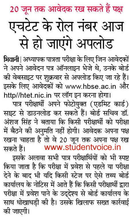 HTET Admit Card News published in Dainik Bhaskar page number 2