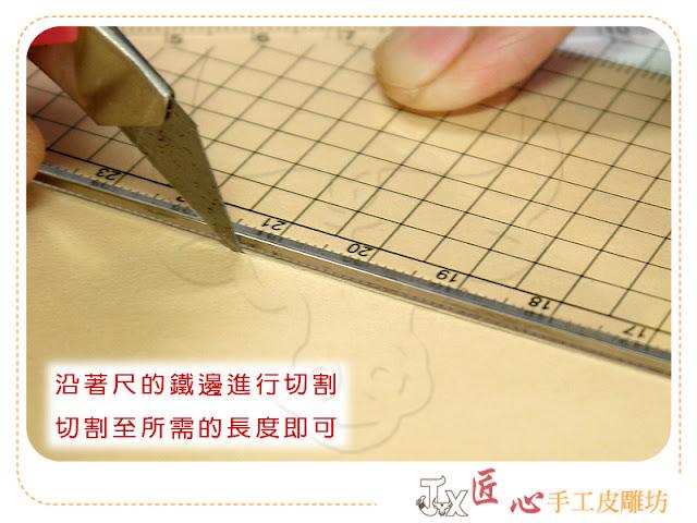 皮革美工刀切割-運用三角板