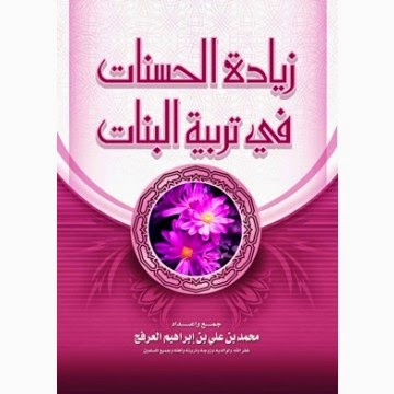 http://koonoz.blogspot.com/2014/07/upbringing-daughter-book.html