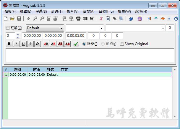 免費、好用的影片字幕製作軟體推薦:Aegisub 免安裝下載,電影、影片字幕翻譯、編輯工具