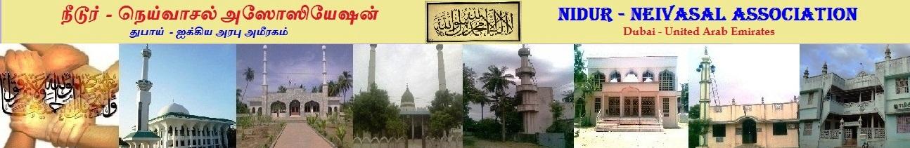 நீடூர் நெய்வாசல் அஸோசியேஷன்ஸ் - துபாய்