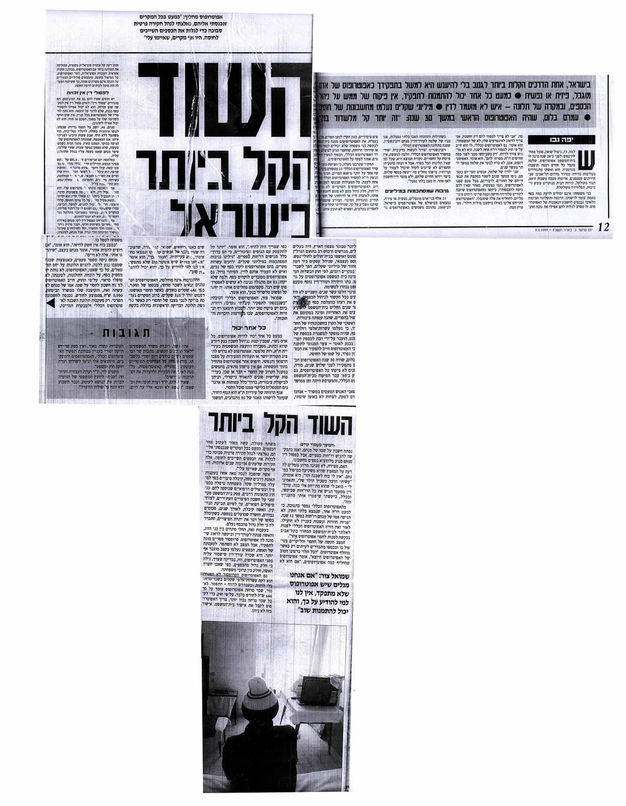 אפוטרופסות - השוד הקל ביותר בישראל