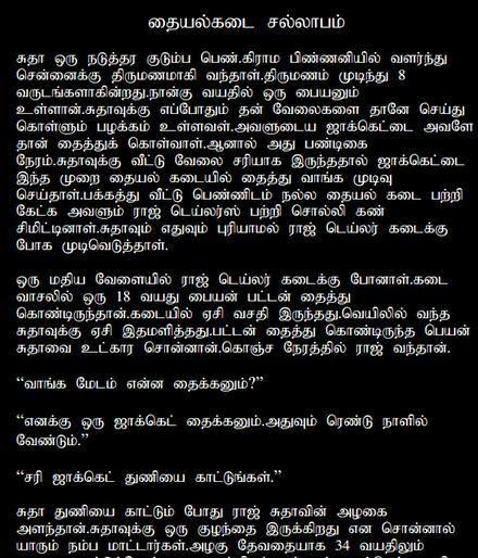... : Latest Tamil Kamakathaikal PDF in Tamil Langauge Free Download