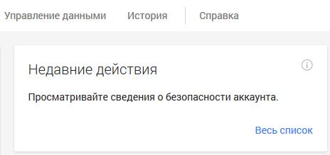 Просмотр недавних действий связанных с безопасностью в Google-аккаунте