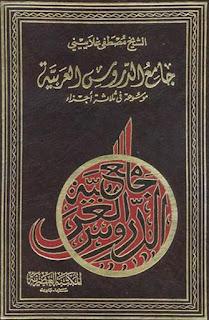 Jami' Ad-Durus Al-Arabiyah