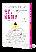第一本最完整的台灣社會企業地圖
