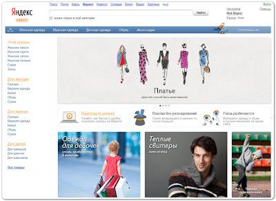 главная страница сервиса Яндекс.Гардероб