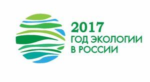 2017 - Год экологии в России.