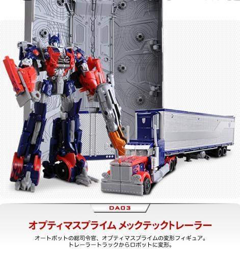 transformers dark of the moon optimus prime trailer. makeup led by Optimus Prime,