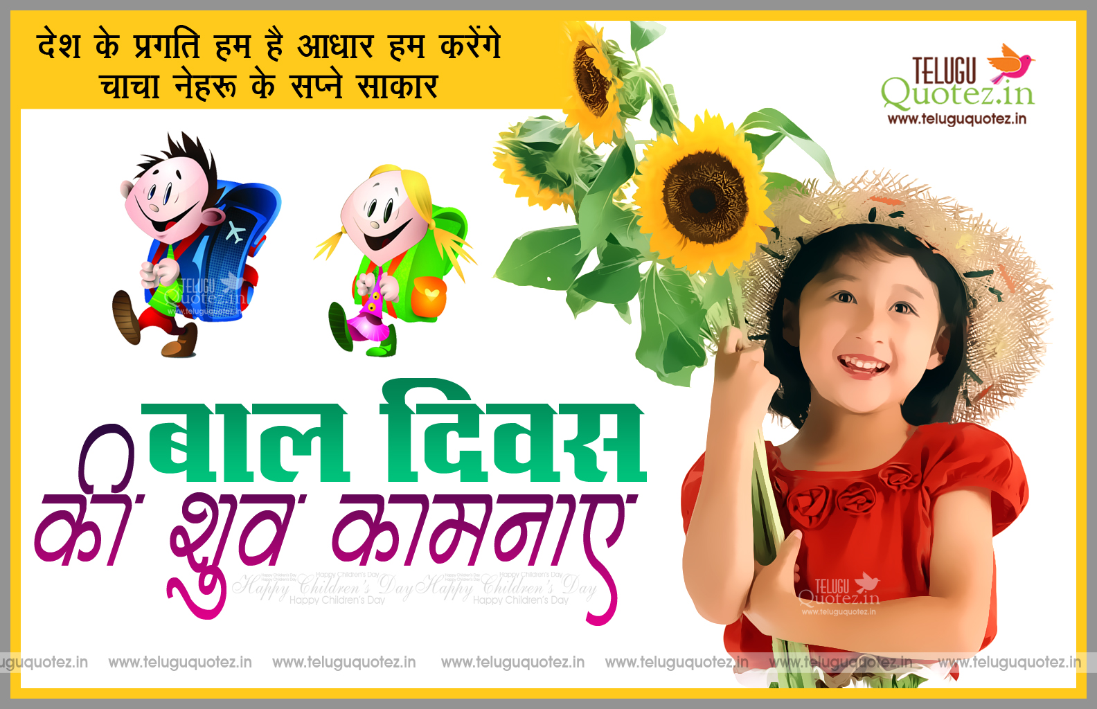 Happy Childrens Day Wishes Hd Images Hd Wallpaper