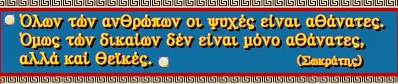 ΣΩΚΡΑΤΗΣ