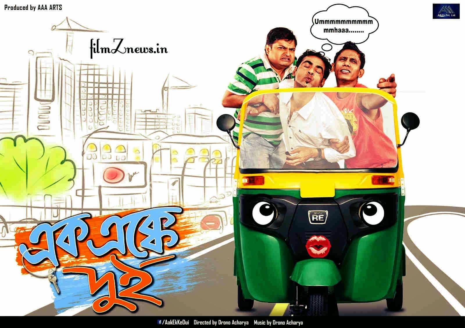 Aak Ek Ke Dui (2014) Bengali Movie First Look Poster