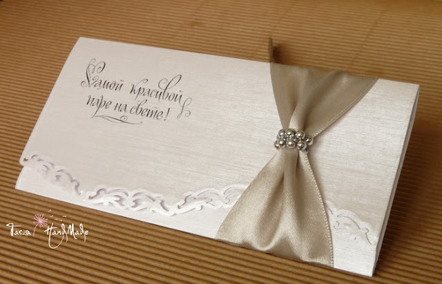 Поздравление в конверт на свадьбу 21
