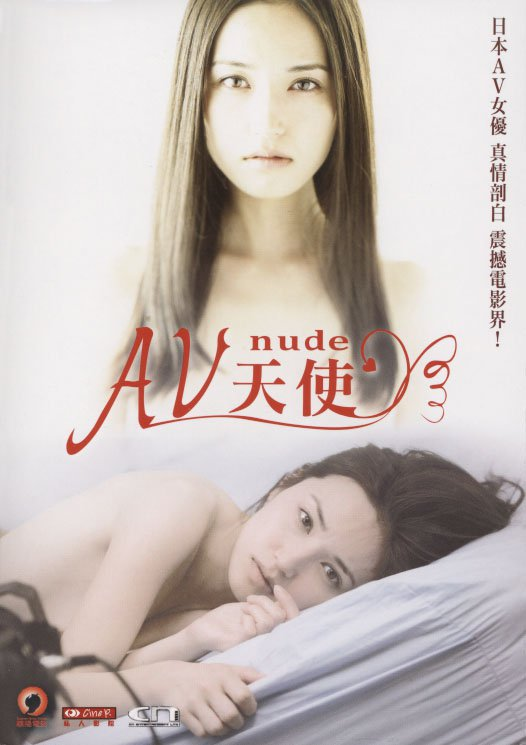 Nude_Poster