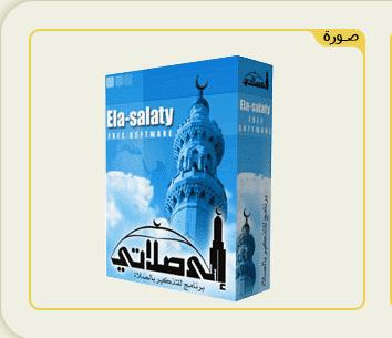 تحميل برنامج الا صلاتي للكمبيوتر 2015 Ela Salaty