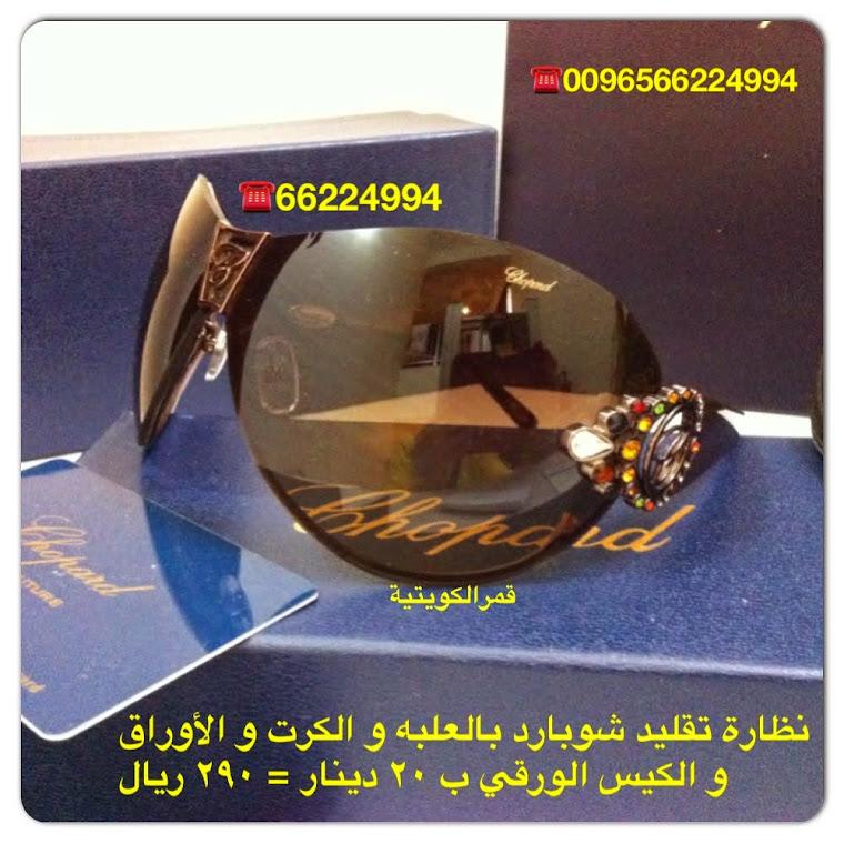 نظارة تقليد شوبارد 1 بالعلبه و الأوراق