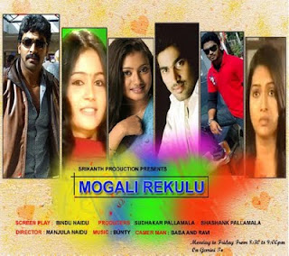 Download Title Song of Mogali Rekulu