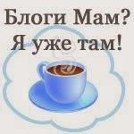 Блоги мам=)
