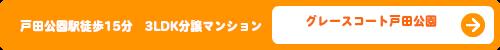 戸田公園駅徒歩15分の3LDK分譲マンション