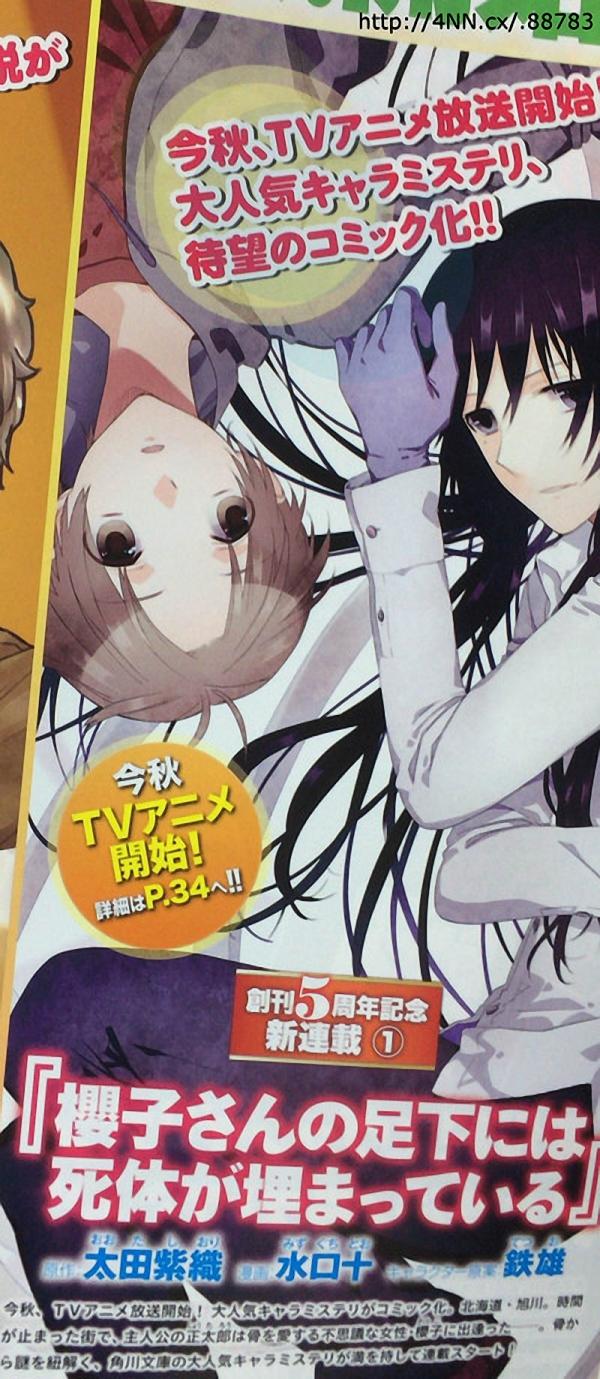 Sakurako-san no Ashimoto ni wa Shitai ga Umatteiru Manga